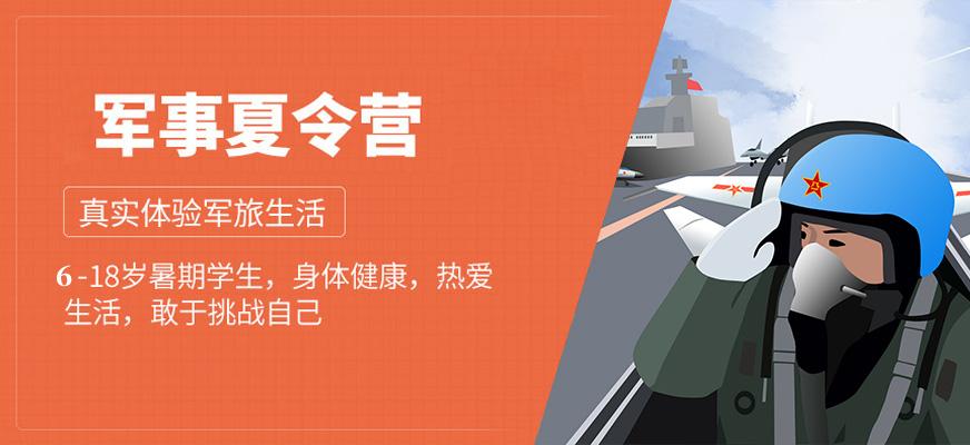 杭州小学生减肥夏令营推荐