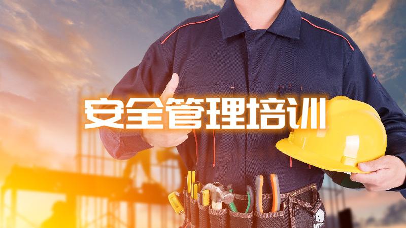 安全管理培训咨询