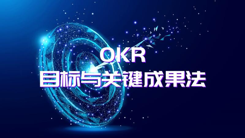 OKR培训咨询