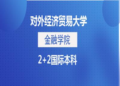 对外经济贸易大学金融学院2加2国际本科