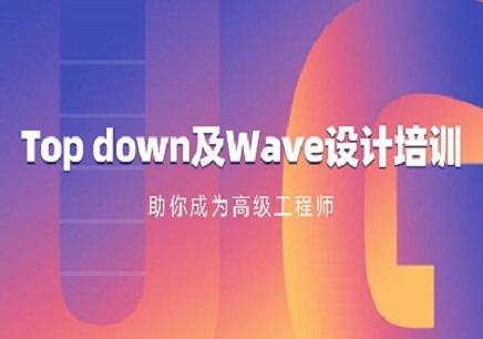北京UG Top down培训