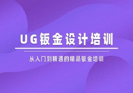 北京UG钣金设计课程