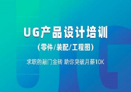 北京UG产品设计培训