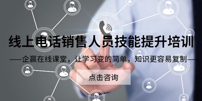 线上电话销售技巧培训