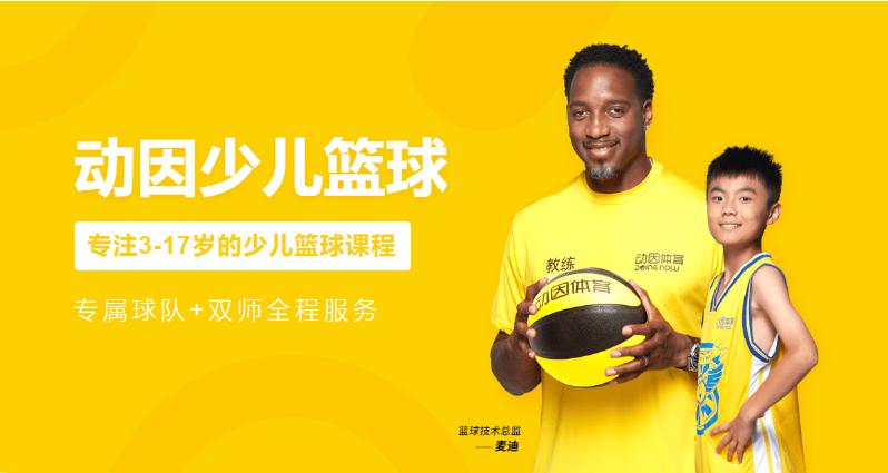 北京少儿篮球培训课程