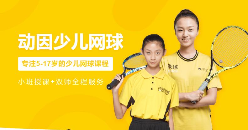 北京少儿网球培训课程