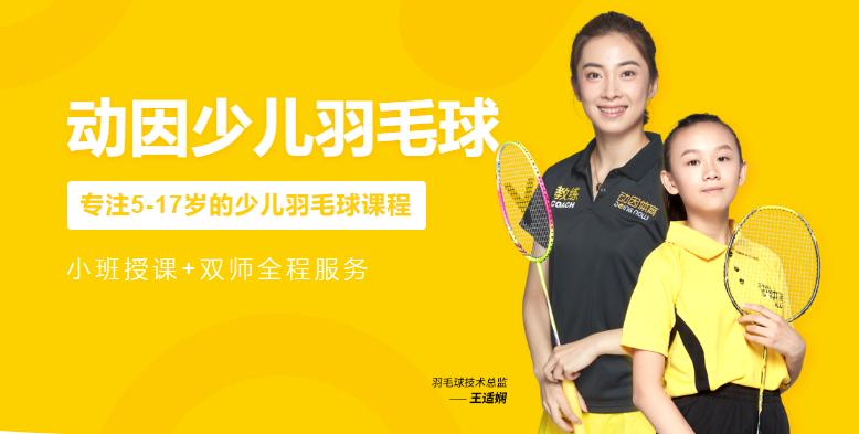 北京少儿羽毛球培训课程