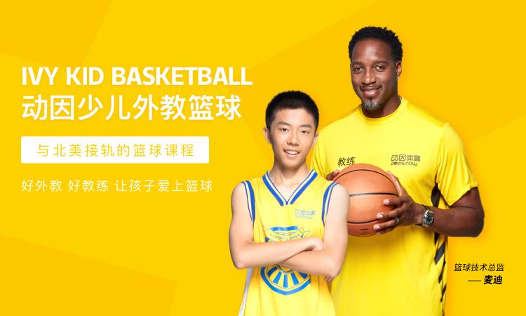 北京少儿外教篮球培训课程