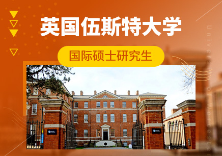 英国伍斯特大学