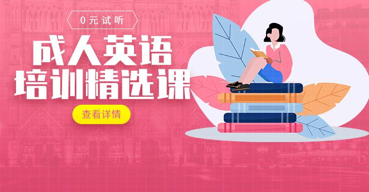 南京成人英语辅导学费