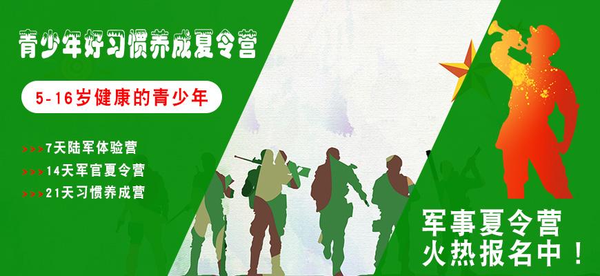 广州军训夏令营