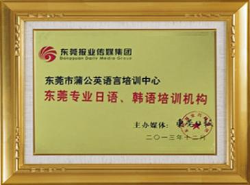 东莞日语零基础学习多少钱