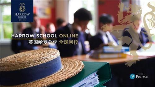 哈罗公学全球网校2021-2022学年招生简章