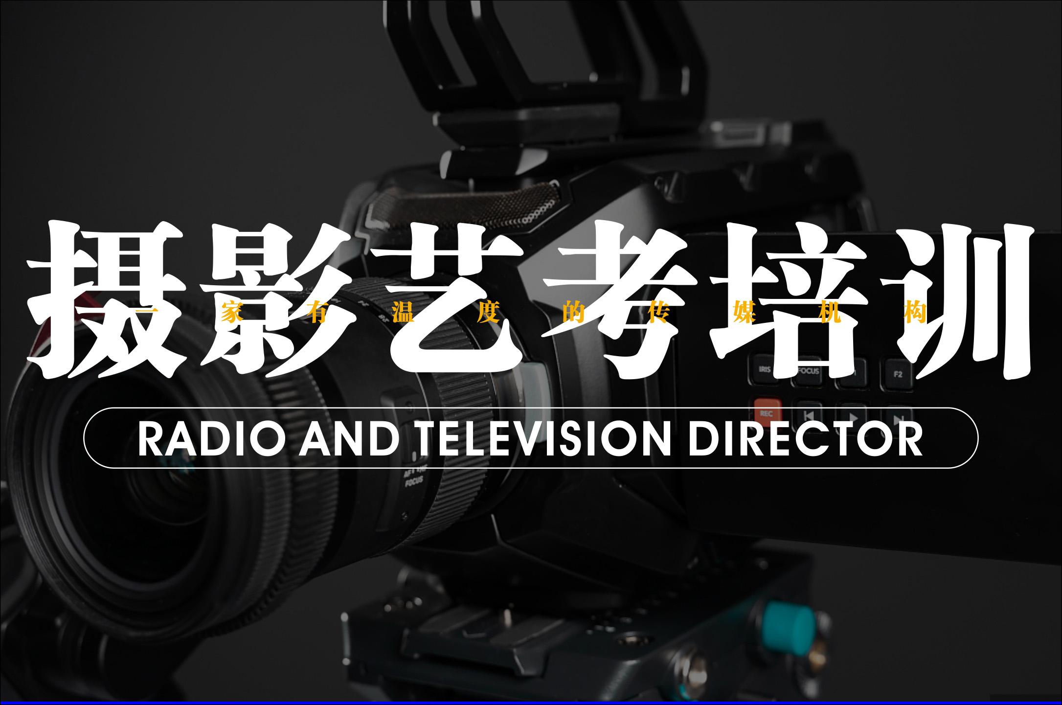 西安十大摄影艺考培训机构