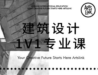 建筑设计作品集培训-南京艺术留学辅导机构