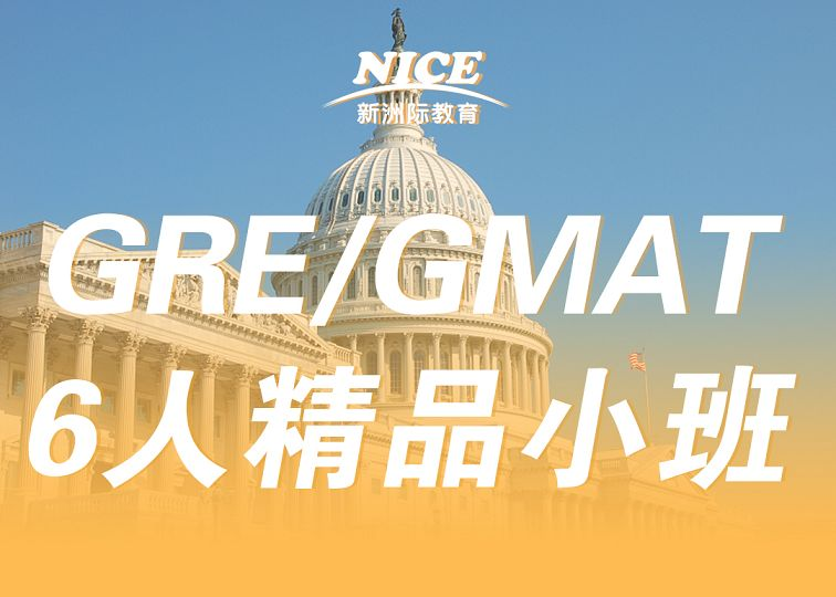 广州GRE小班辅导课程