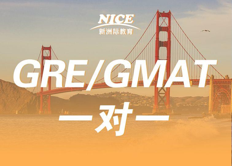 广州GRE一对一辅导班哪个好