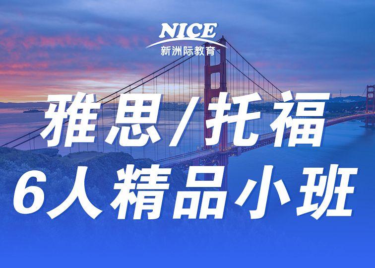 广州托福精品小班课程