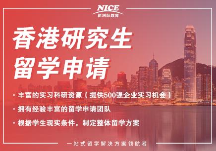 广州香港研究生留学服务中介