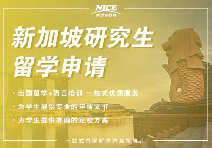 广州新加坡研究生留学服务机构