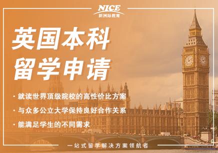广州英国本科留学中介机构