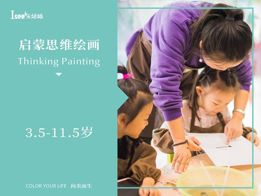 北京启蒙绘画课程(3.5-4.5岁)培训班