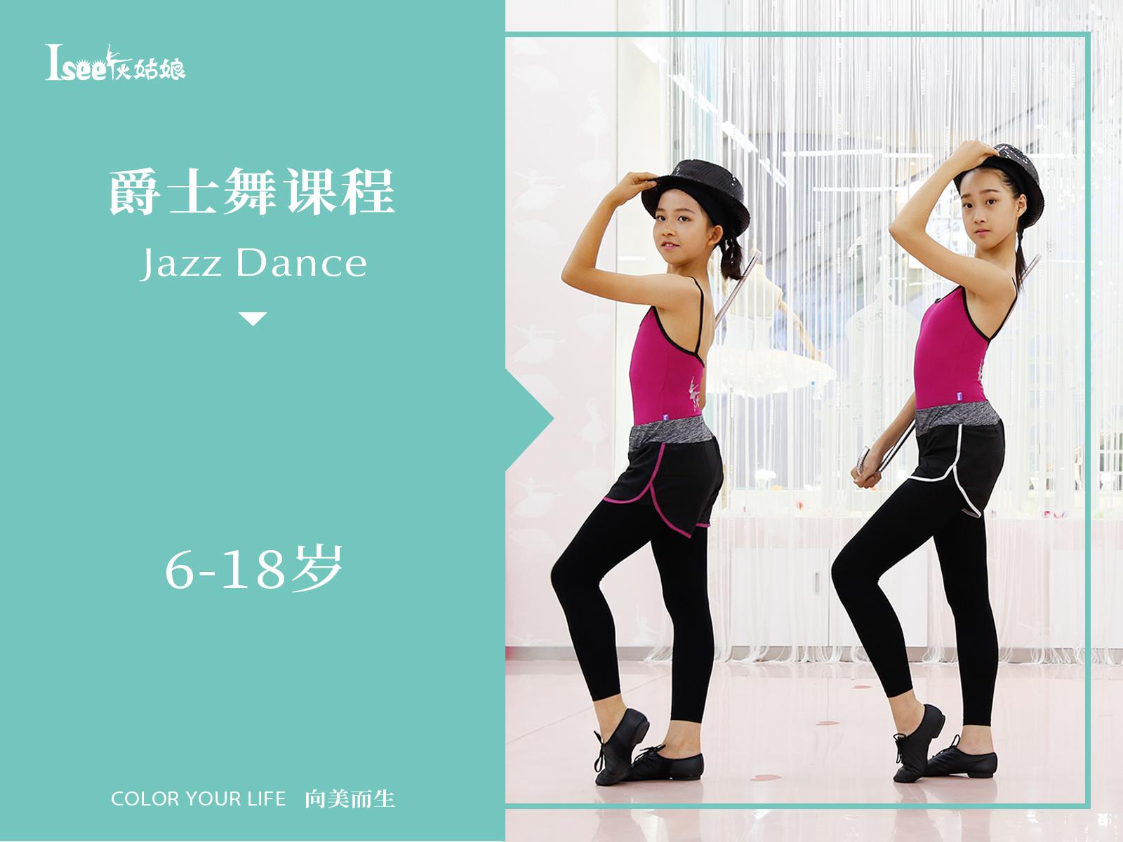 ?北京爵士课程(6-12岁)学习班