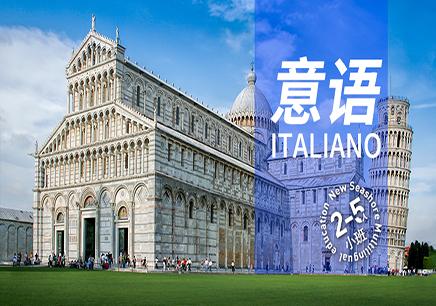 西安意大利语培训学校哪家好