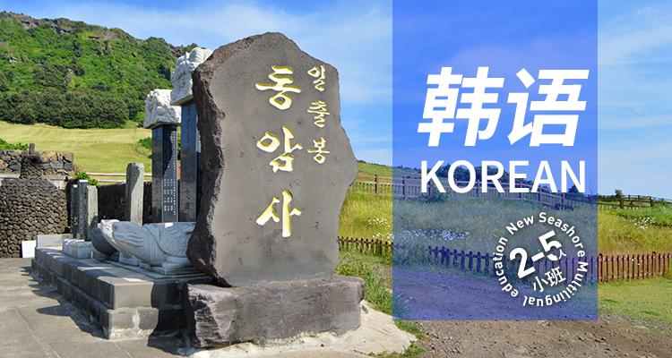 西安韩语培训