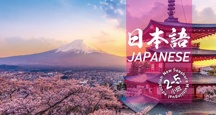 西安日语培训