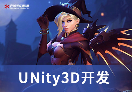 西安Unity3D开发培训费用