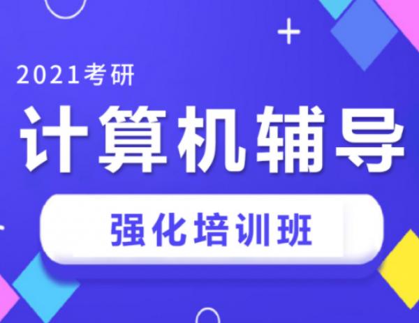 宁波心理专业考研辅导班