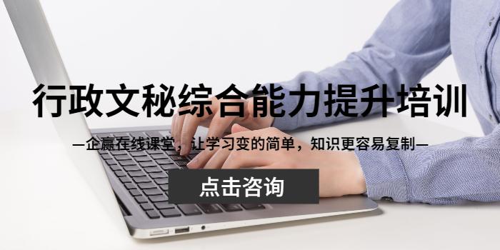 线上行政文秘培训图
