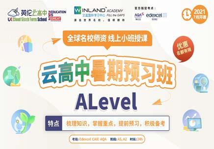 北京A-level暑假班培训