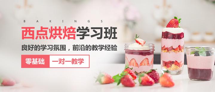 南京西点烘焙培训