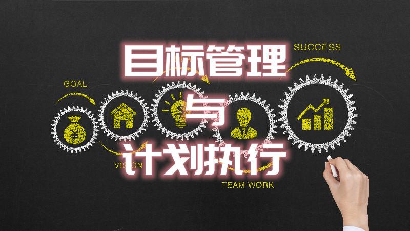 目标管理与计划控制培训咨询