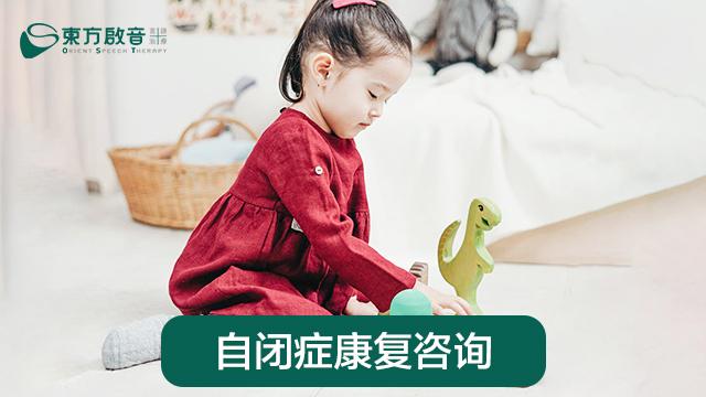 青岛孤独症儿童亲子教育中心