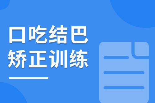 西安咸阳语言康复训练中心