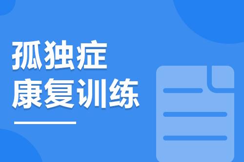 福州东方启音自闭症康复培训