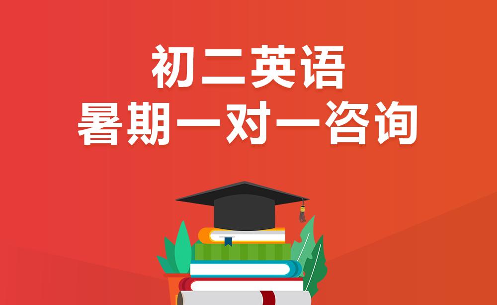 郑州初二英语暑期辅导班