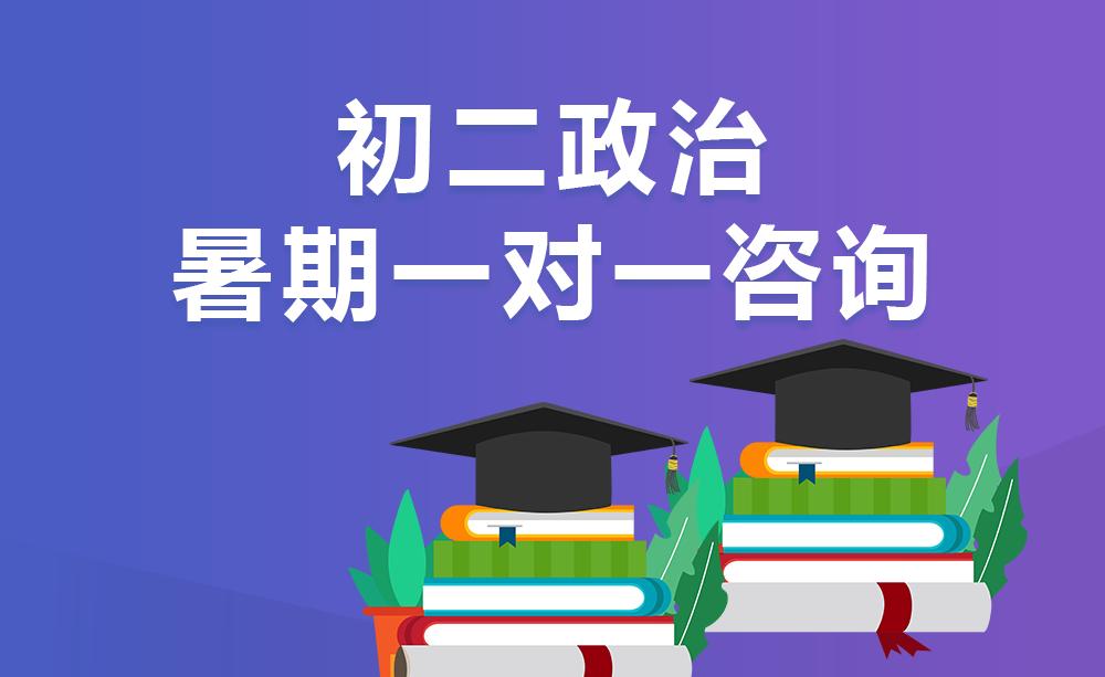 郑州初二政治暑期辅导班