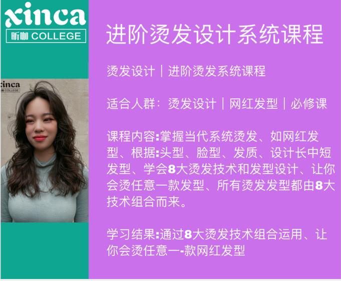 南京发型师培训课程