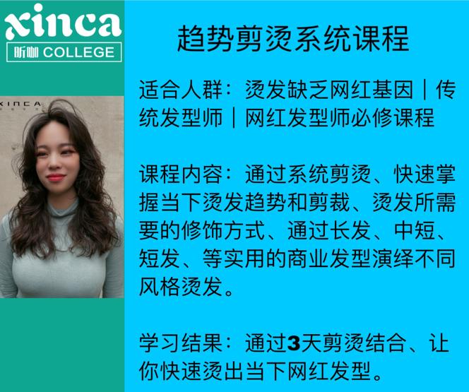 南京学习美发培训班