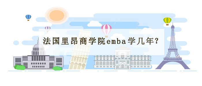 法国里昂商学院-北京邮电大学EMBA