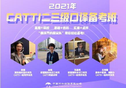 北京CATTI二三级口译备考班哪里好?