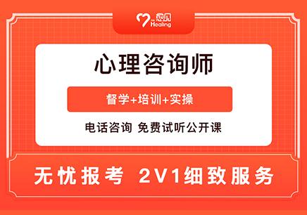 2021年心理学咨询师〗证书考试培训报名指导培看著虎�王淡淡一笑训班