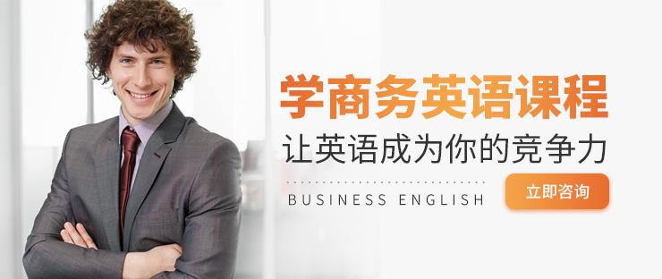 北京商务英语培训哪家好