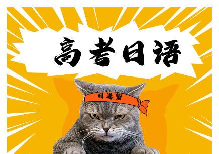 天津好的高考日语培训机构