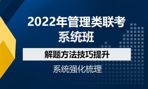 2022年管理类联考系统班