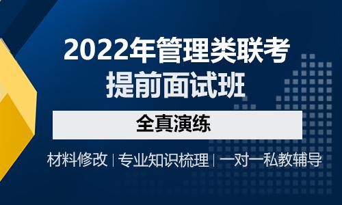 2022年管理类联考提前面试班